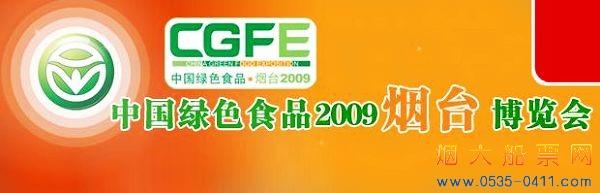 2009烟台绿博会