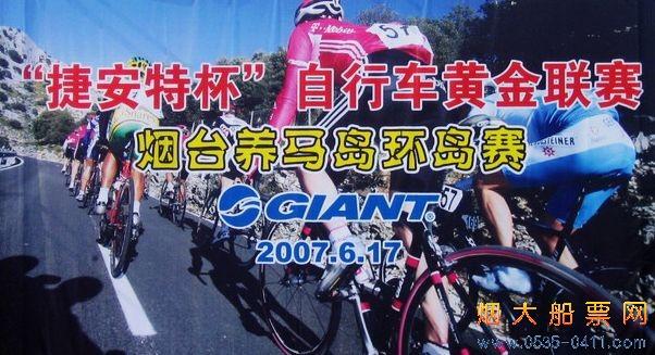 养马岛自行车挑战赛